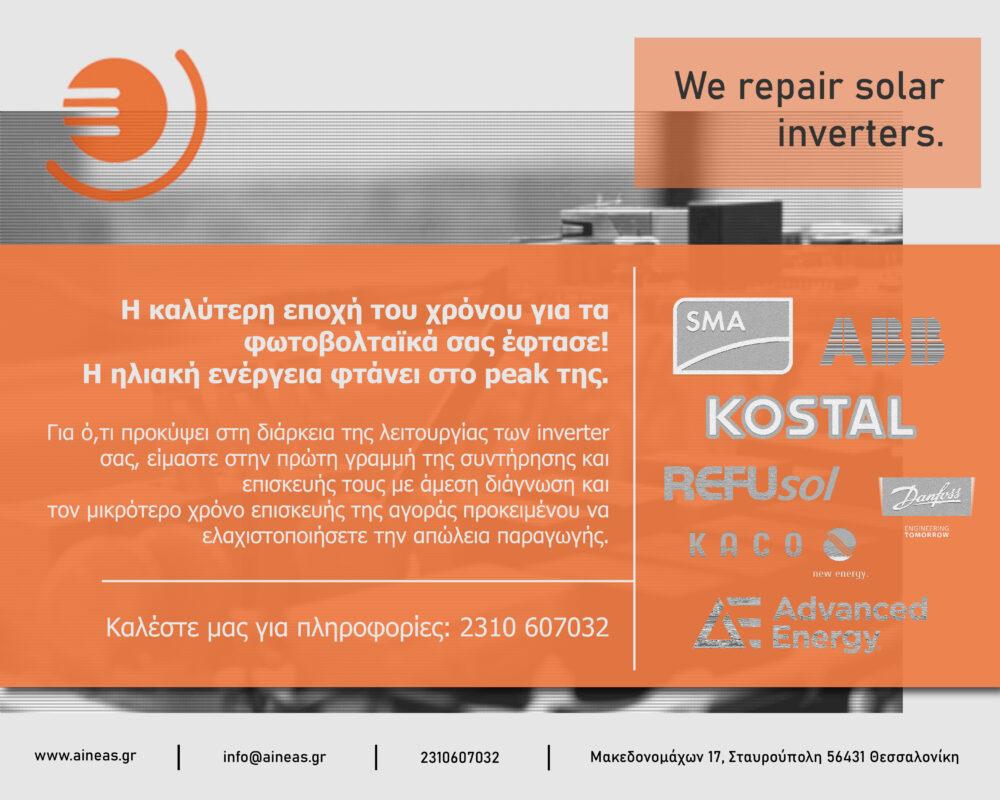 επισκευη inverter